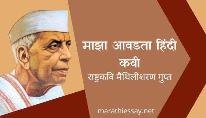 माझा आवडता हिंदी कवी मराठी निबंध Essay On My Favorite Hindi Poet In Marathi