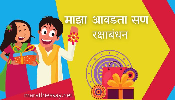 'माझा आवडता सण' मराठी निबंध Essay On My Favorite Festival In Marathi