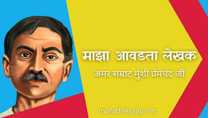 'माझा आवडता हिंदी लेखक' मराठी निबंध Essay On My Favorite Hindi Writer In Marathi