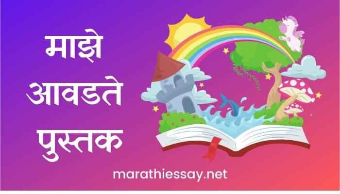 माझे आवडते पुस्तक मराठी निबंध Essay on My Favourite Book in Marathi