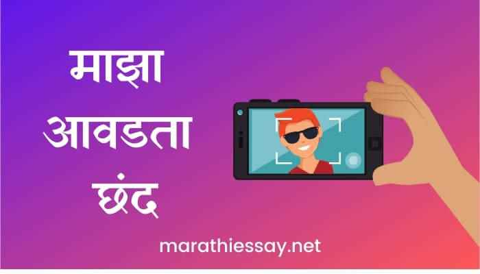 माझा आवडता छंद मराठी निबंध Essay on My Favourite Hobby in Marathi