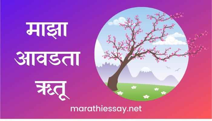 माझा आवडता ऋतू मराठी निबंध Essay on My Favourite Season in Marathi