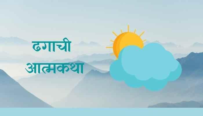 ढगाची आत्मकथा मराठी निबंध Autobiography of a Cloud Essay in Marathi
