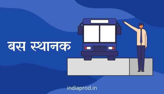 बस स्थानक मराठी निबंध Essay on Bus Stand in Marathi