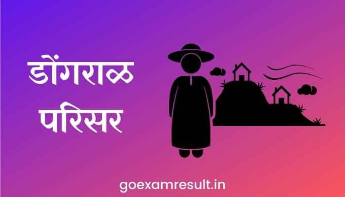 डोंगराळ परिसर मराठी निबंध Essay on Mountainous Area in Marathi