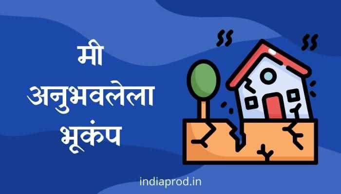 मी अनुभवलेला भूकंप मराठी निबंध Mi Anubhavalela Bhukampa Essay Marathi