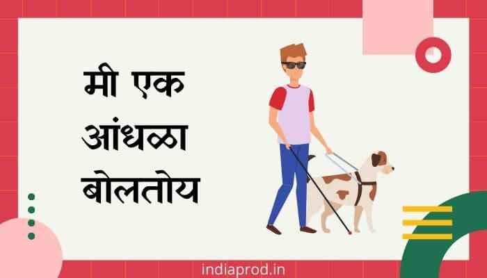 मी एक आंधळा बोलतोय मराठी निबंध Mi Ek Andhala Bolatoy Marathi Essay