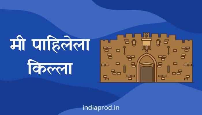 मी पाहिलेला किल्ला मराठी निबंध Mi Pahilela Killa Marathi Essay