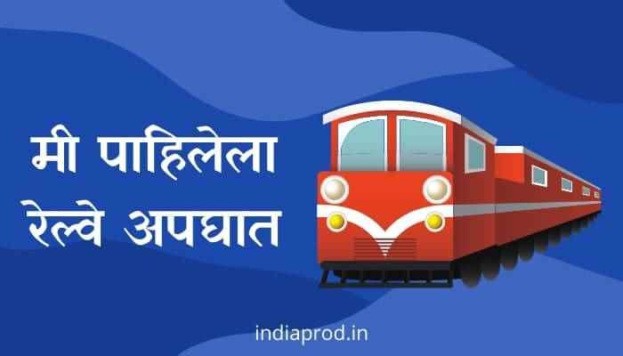 मी पाहिलेला रेल्वे अपघात मराठी निबंध Mi Pahilela Railway Apghat Marathi Essay