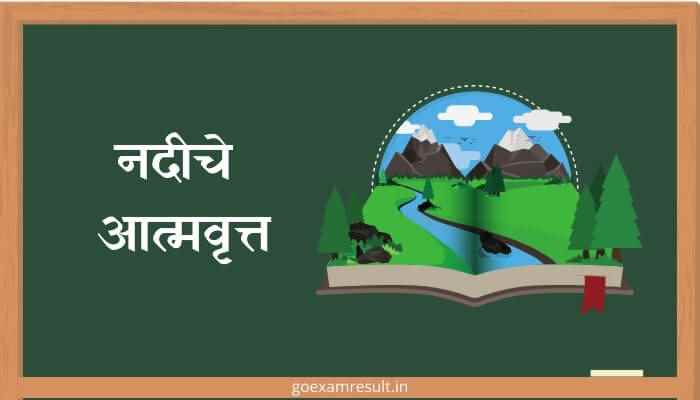 नदीचे आत्मवृत्त मराठी निबंध Nadiche Aatmavrutta Marathi Essay