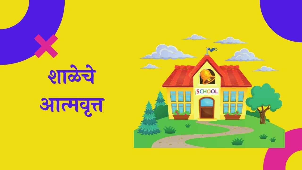 शाळेचे आत्मवृत्त मराठी निबंध Autobiography of School Essay in Marathi