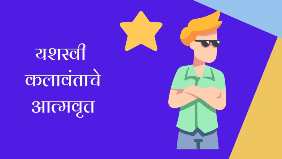 यशस्वी कलावंताचे आत्मवृत्त मराठी निबंध Autobiography of Successful Artist Essay in Marathi
