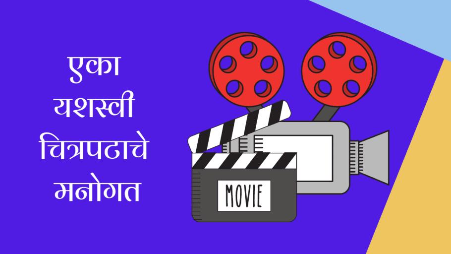 एका यशस्वी चित्रपटाचे मनोगत मराठी निबंध Autobiography of Successful Film Essay in Marathi