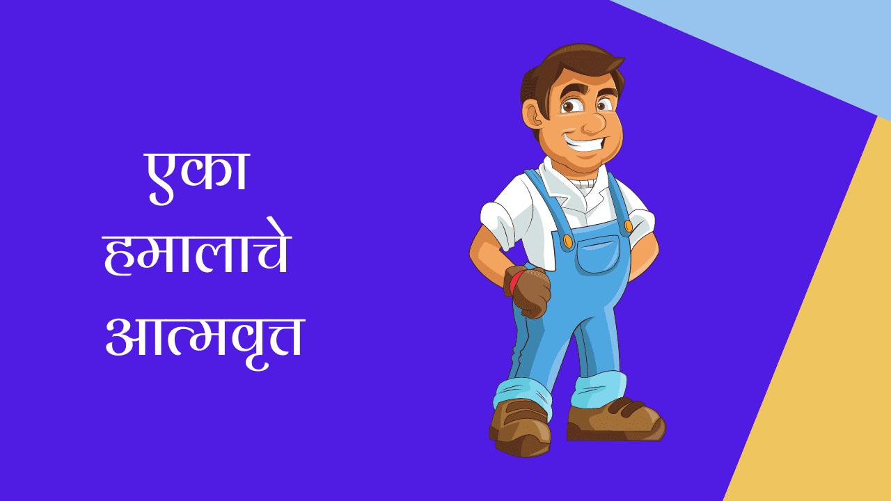 एका हमालाचे आत्मवृत्त मराठी निबंध | Autobiography of Worker Essay in Marathi