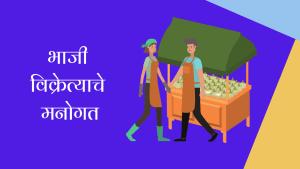भाजी विक्रेत्याचे मनोगत मराठी निबंध | Autobiography of Vegetable Vendor Essay in Marathi