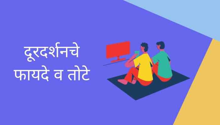 दूरदर्शनचे फायदे व तोटे मराठी निबंध Doordharshanache Fayade Va Tote Marathi Essay