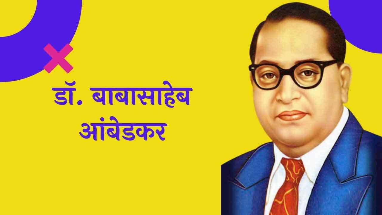 डॉ. बाबासाहेब आंबेडकर मराठी निबंध Dr. Babasaheb Ambedkar Essay in Marathi
