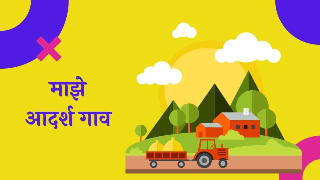 माझे आदर्श गाव मराठी निबंध My Ideal Village Essay in Marathi