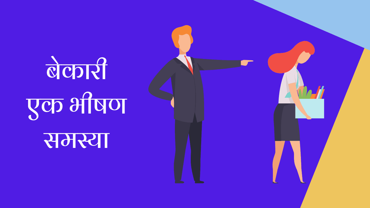 बेकारी एक भीषण समस्या मराठी निबंध   Unemployment in India Essay in Marathi