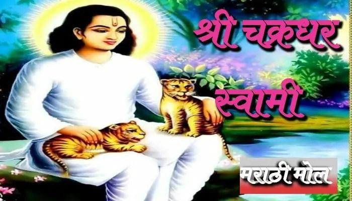 Shri Chakradhar Swami Information In Marathi