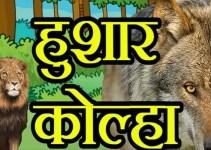 हुशार कोल्हा – मराठी कथा Clever Fox Story In Marathi