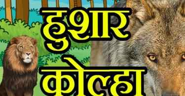 clever fox story in marathi