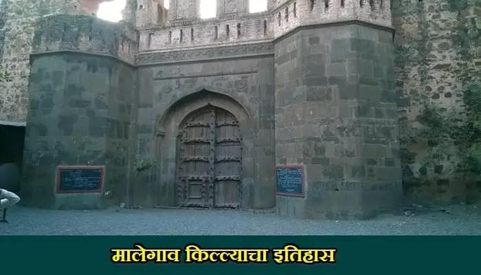 Malegaon Fort History In Marathi