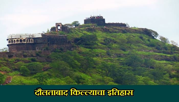 Daulatabad Fort History In Marathi