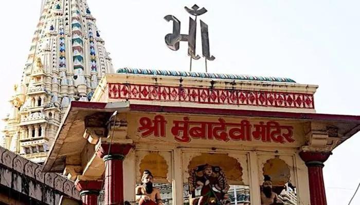 Mumbadevi Temple Information In Marathi