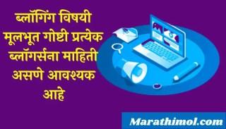 Blogging Guide In Marathi