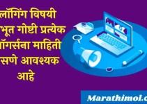 ब्लॉगिंग विषयी मुलभूत गोष्टी प्रत्येक ब्लॉगर्सना माहिती असणे आवश्यक आहेत ! Blogging Guide In Marathi