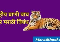 राष्ट्रीय प्राणी वाघ वर मराठी निबंध Essay On Tiger In Marathi
