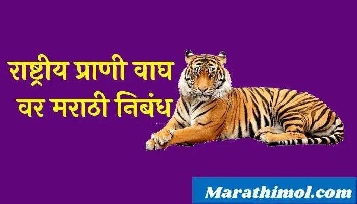 Essay On Tiger In Marathi
