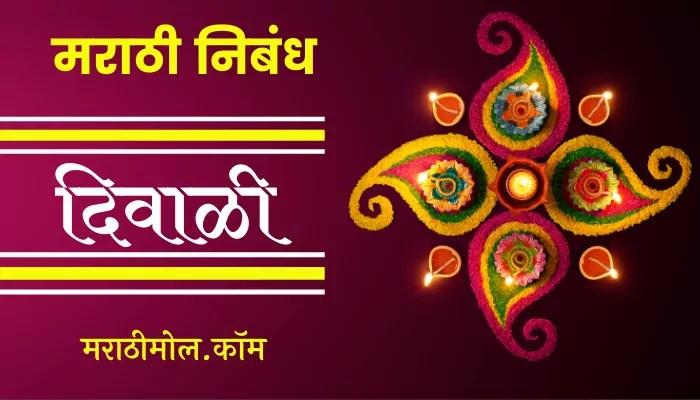 Essay On Diwali In Marathi