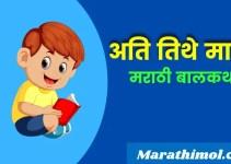 अति तिथे माती- मराठी बोधकथा Ati Tithe Mati Story In Marathi
