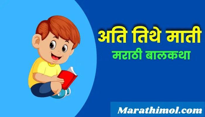 Ati Tithe Mati Story In Marathi