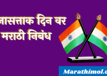 प्रजासत्ताक दिन वर मराठी निबंध Essay On Republic Day In Marathi