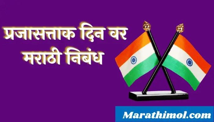 Essay On Republic Day In Marathi