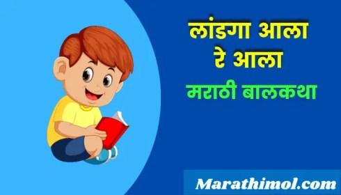 Landga Aala Re Aala Story In Marathi