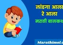 लांडगा आला रे आला – मराठी बोधकथा Landga Aala Re Aala Story In Marathi