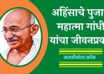 अहिंसाचे पुजारी महात्मा गांधी यांचा जीवनप्रवास Mahatma Gandhi Biography In Marathi