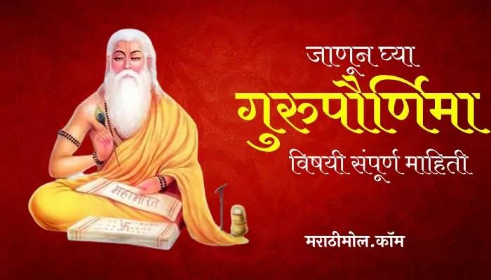 Guru Purnima Information In Marathi