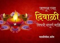 दिवाळी सणाची संपूर्ण माहिती Diwali Information In Marathi