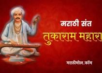 संत तुकाराम विषयी संपूर्ण माहिती Sant Tukaram Information In Marathi