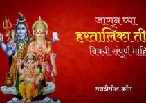 हरतालिका तीज व्रताचे महत्त्व  Hartalika Teej Information In Marathi