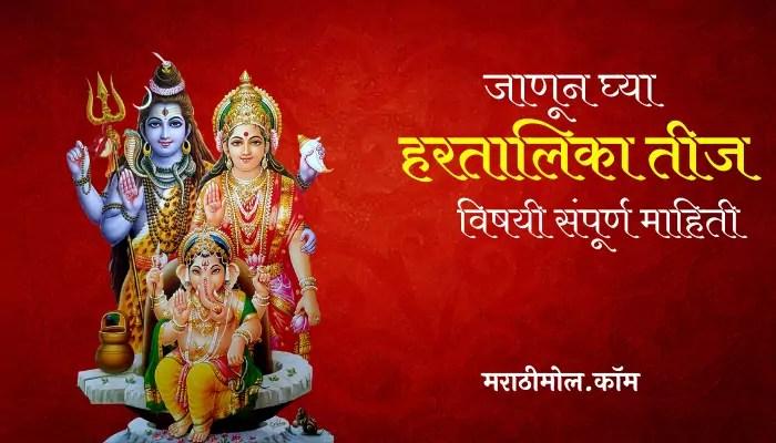 Hartalika Teej Information In Marathi