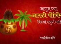 नारळी पौर्णिमा सणाची माहिती Narali Purnima Information In Marathi