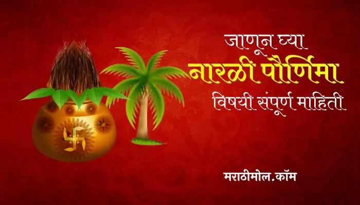 Narali Purnima Information In Marathi