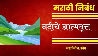 Autobiography Of A River Essay In Marathi