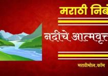 नदीचे आत्मवृत्त मराठी निबंध Autobiography Of A River Essay In Marathi